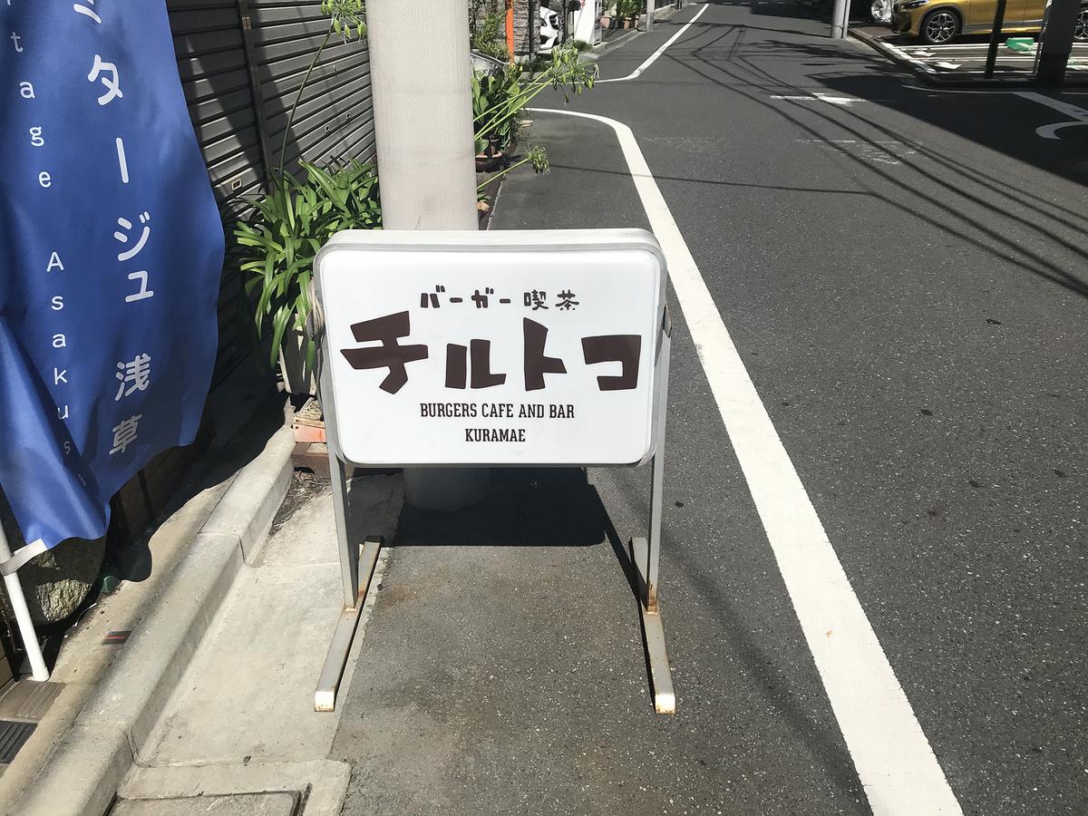 f:id:kuramae-taiwan:20200804173549j:plain