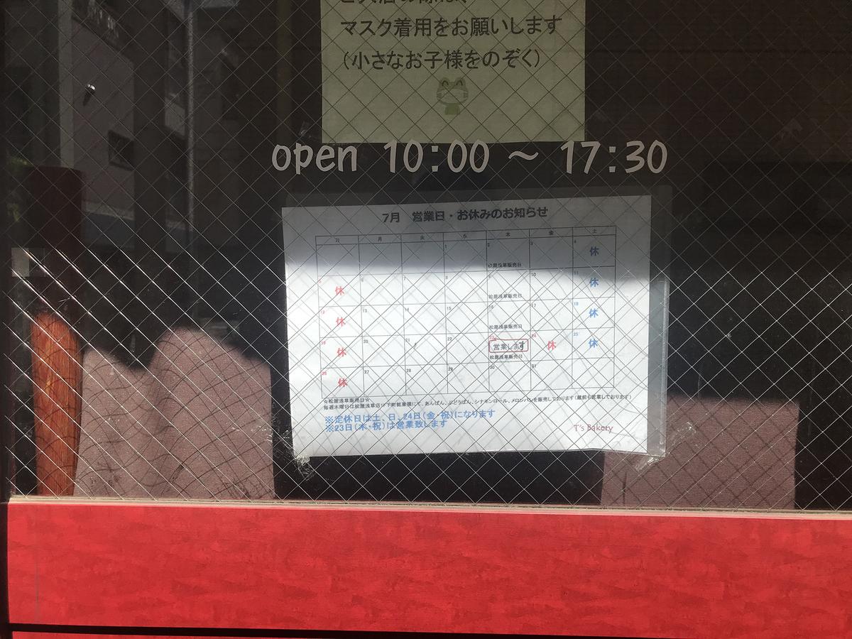 f:id:kuramae-taiwan:20200804173616j:plain