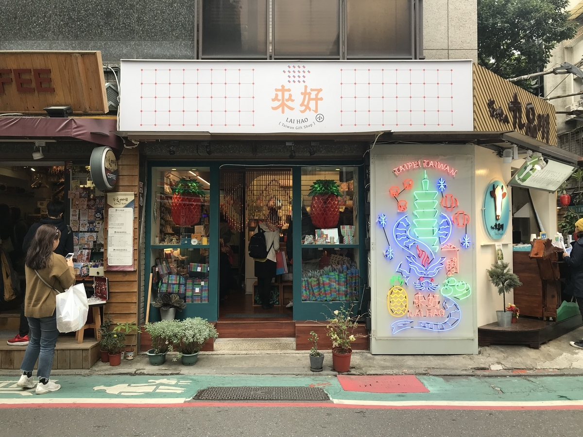 f:id:kuramae-taiwan:20200806151004j:plain
