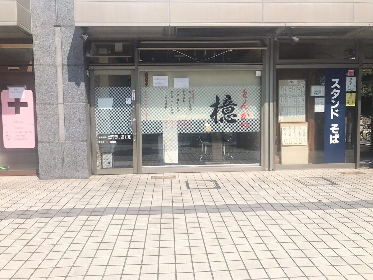 f:id:kuramae-taiwan:20200810185443j:plain