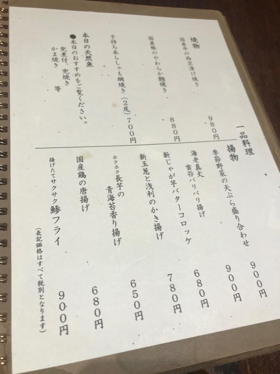 f:id:kuramae-taiwan:20200816114251j:plain