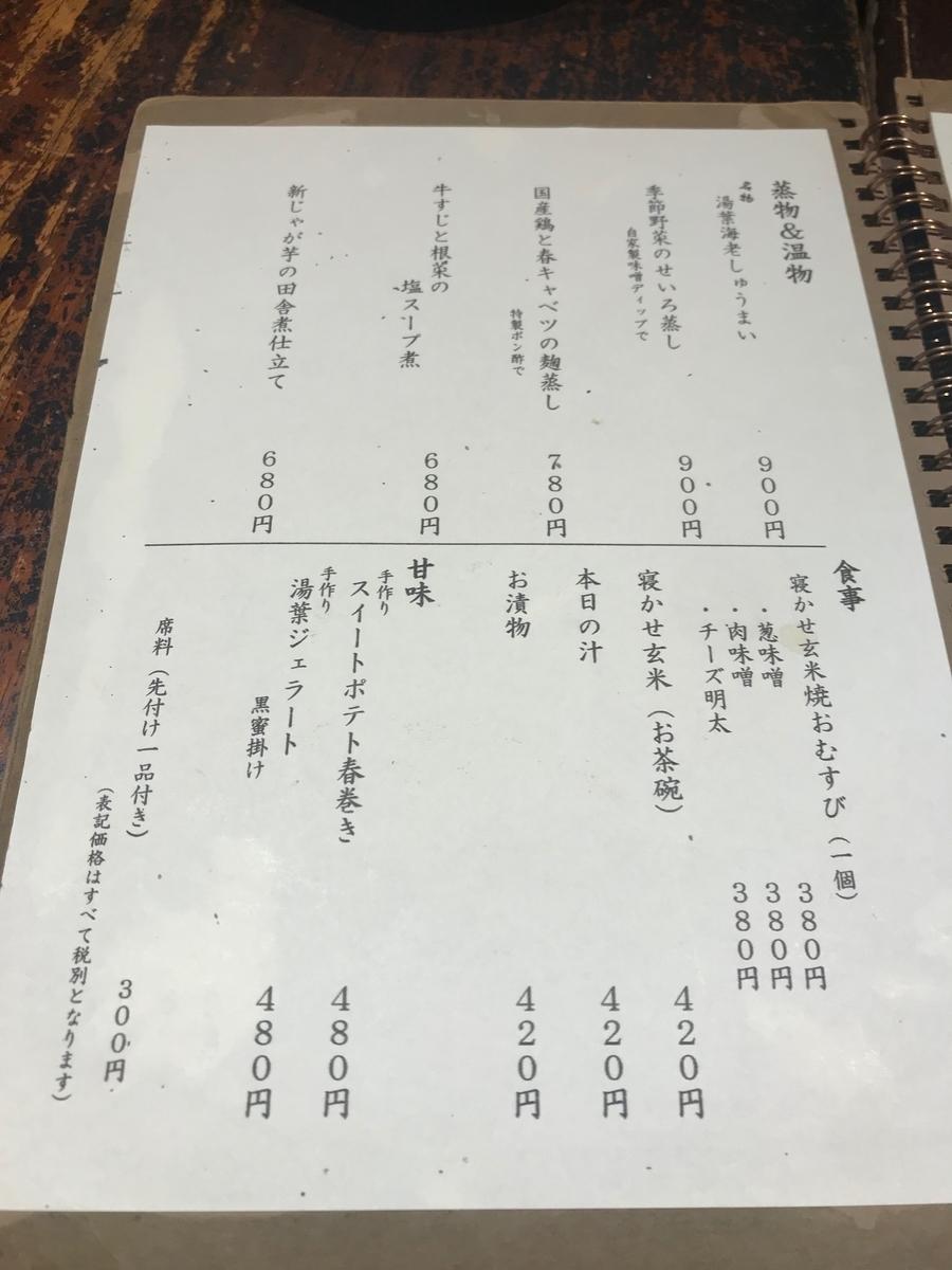 f:id:kuramae-taiwan:20200816114320j:plain