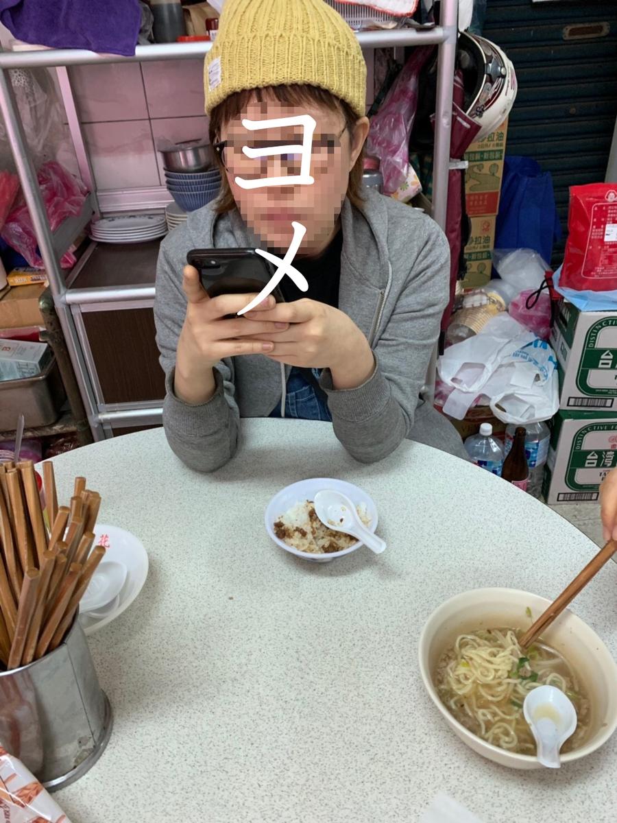 f:id:kuramae-taiwan:20200903143115j:plain