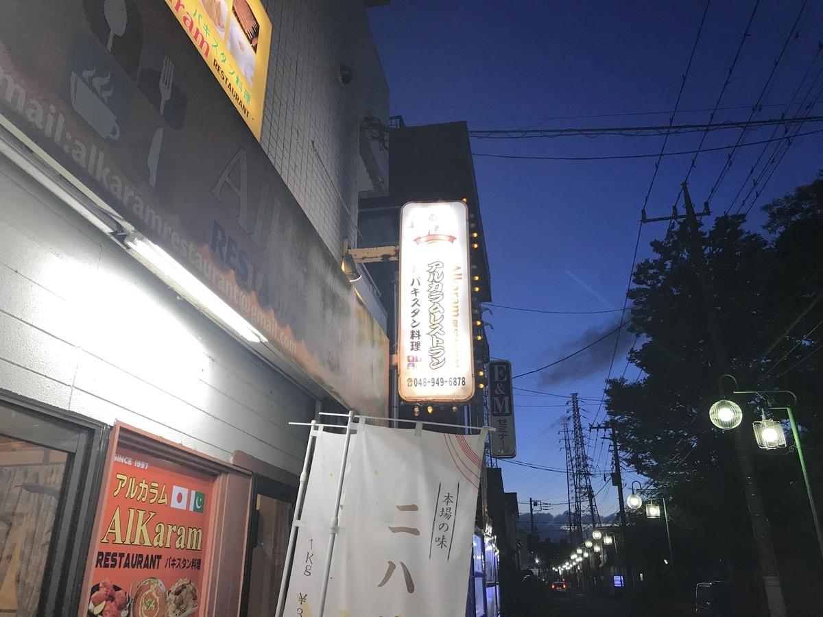 f:id:kuramae-taiwan:20200906215358j:plain
