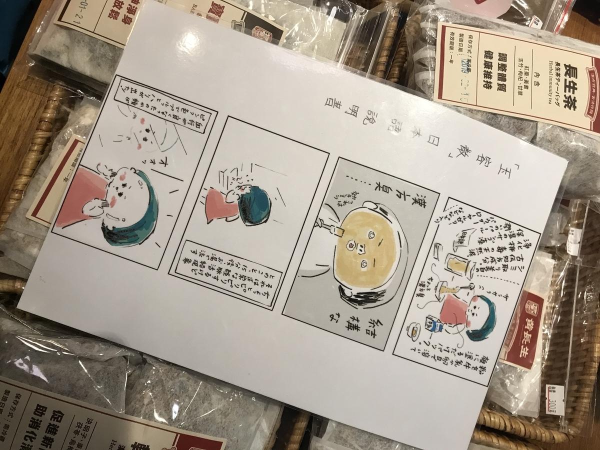 f:id:kuramae-taiwan:20200923181521j:plain