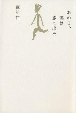f:id:kuramae_jinichi:20130717160842j:image