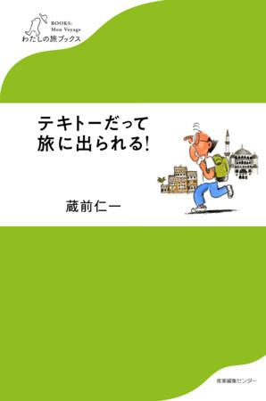 f:id:kuramae_jinichi:20180328115625j:image:w250