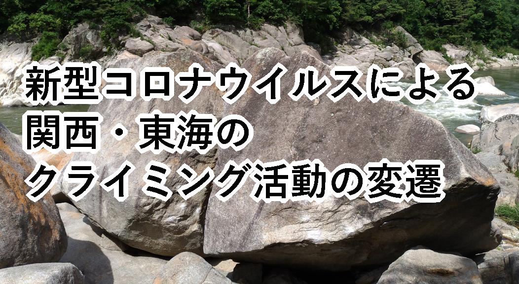 f:id:kuramiya2:20200607230349p:plain
