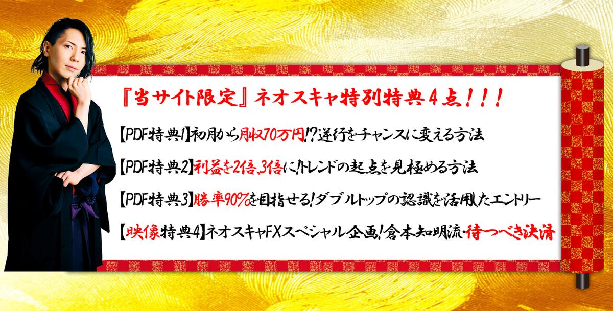 f:id:kuramotochimei:20190924035346p:plain