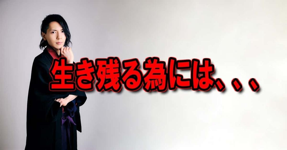 f:id:kuramotochimei:20200416012736j:plain