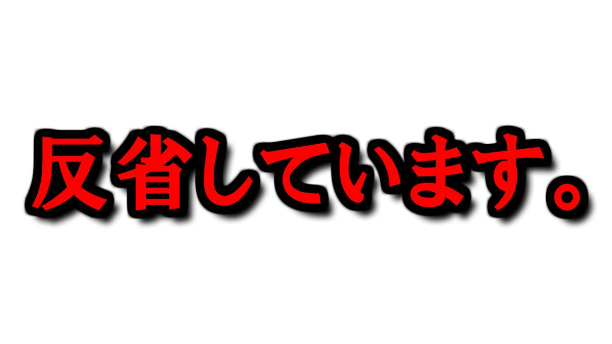 f:id:kuramotochimei:20200802163100j:plain