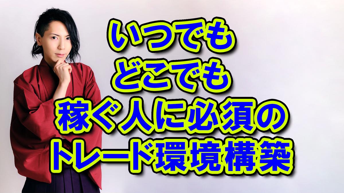 f:id:kuramotochimei:20200909204737j:plain