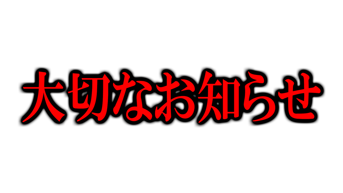 f:id:kuramotochimei:20201031215905j:plain