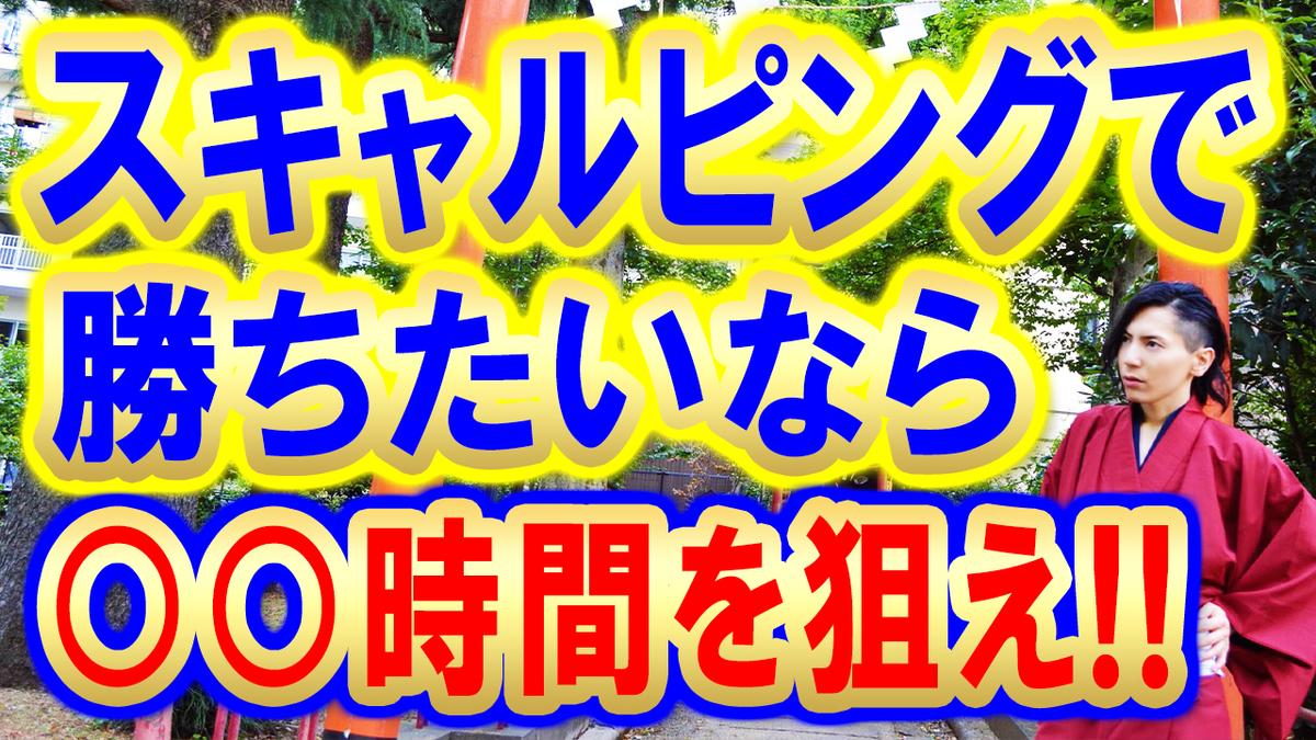f:id:kuramotochimei:20201110214703j:plain