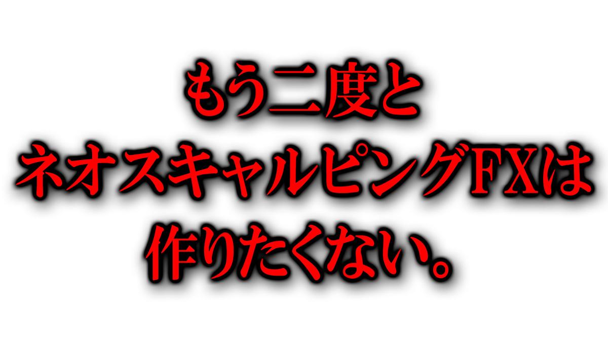 f:id:kuramotochimei:20201229012720j:plain