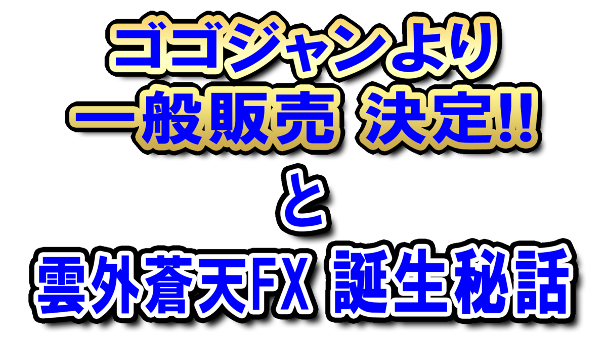 f:id:kuramotochimei:20210606151519p:plain