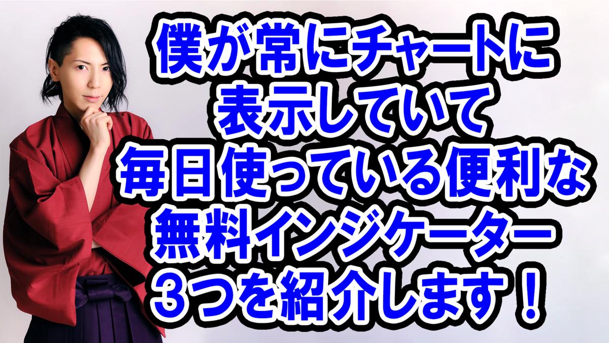 f:id:kuramotochimei:20210622232640p:plain