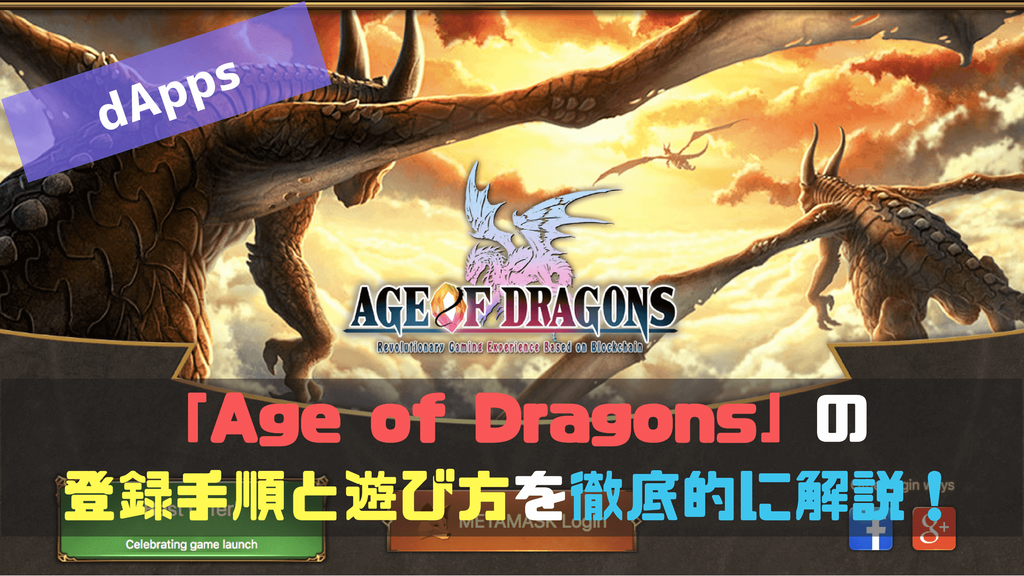 AgeofDragons 遊び方