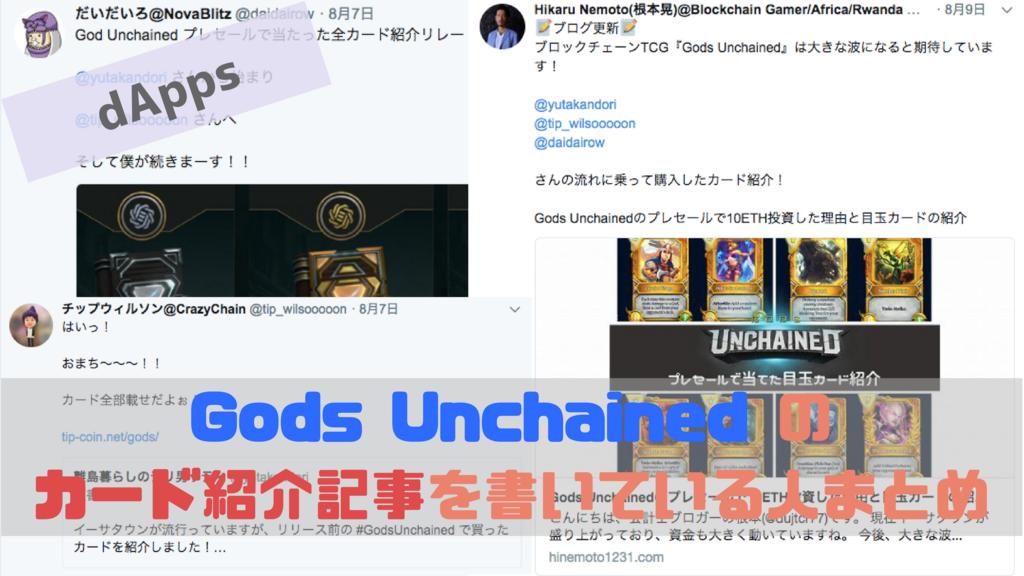 GodsUnchained1