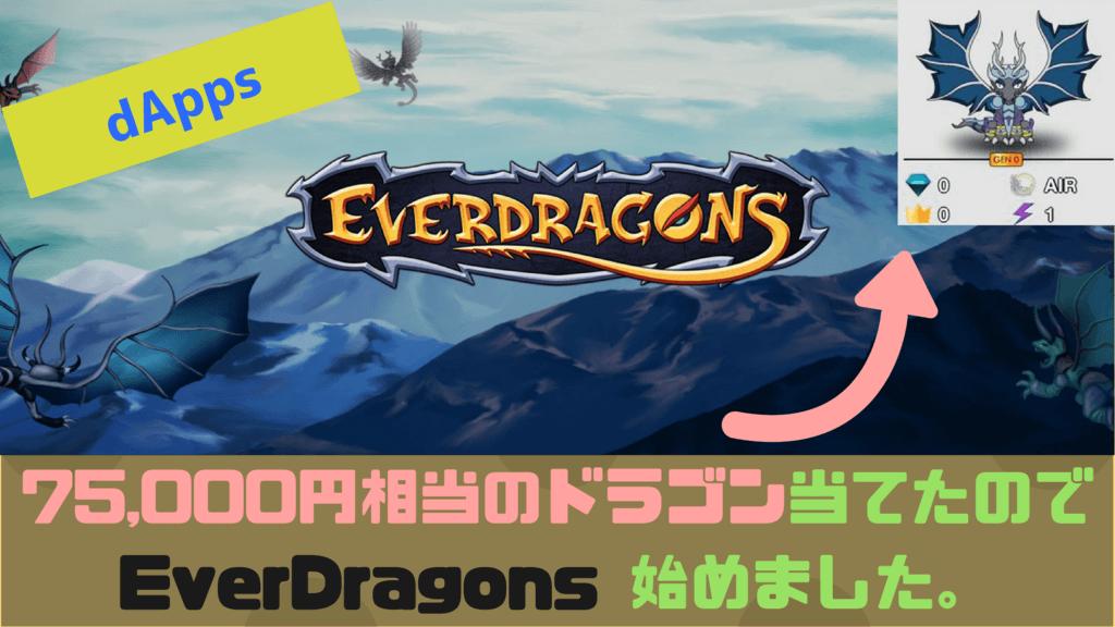 EverDragons 遊び方1