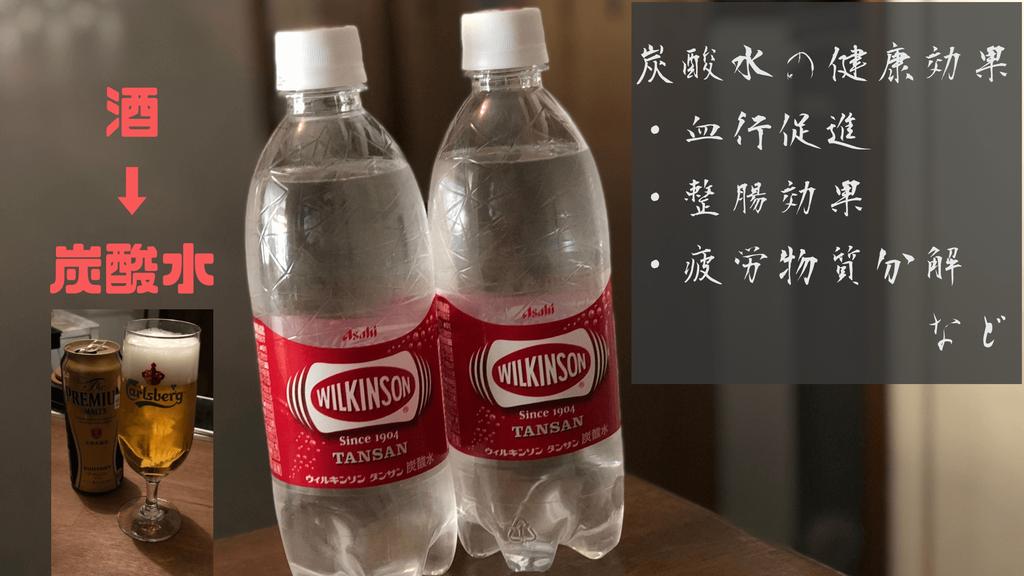 酒 代わり 炭酸水 WILKINSON0