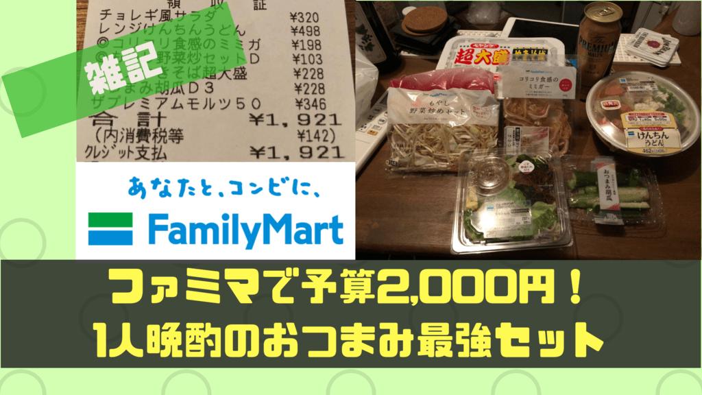 ファミマ 2000円 1人飲み 晩酌 おつまみ
