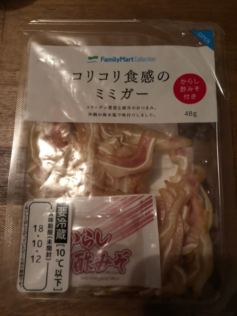 ファミマ 2000円 1人飲み 晩酌 おつまみ3