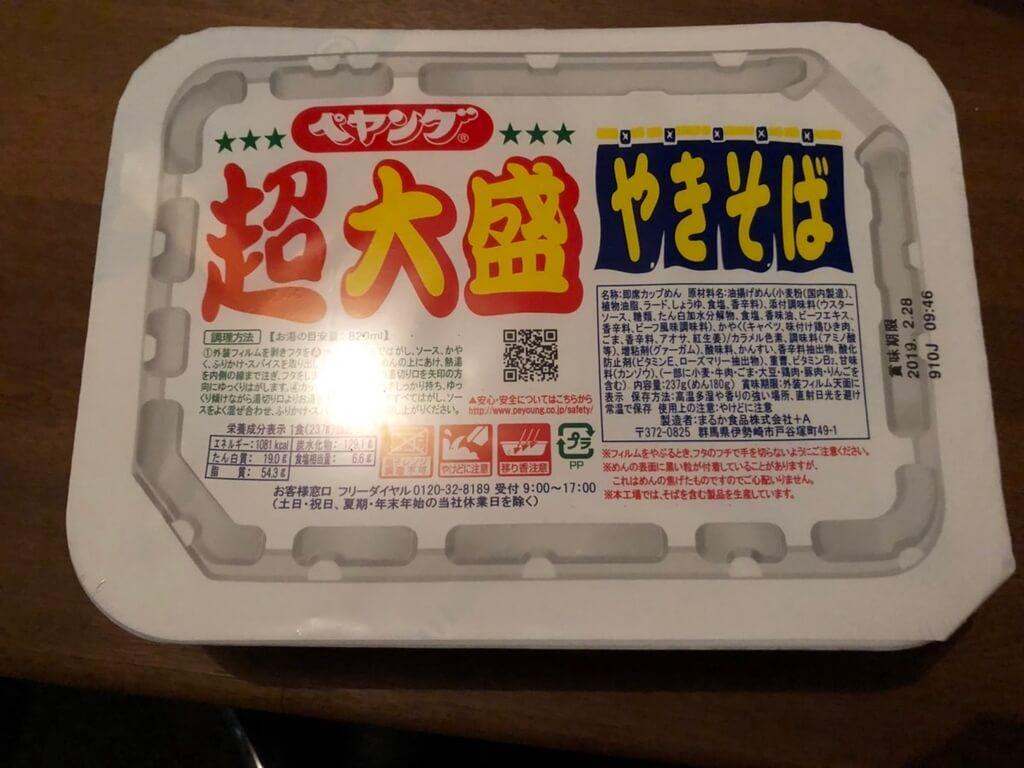 ファミマ 2000円 1人飲み 晩酌 おつまみ6
