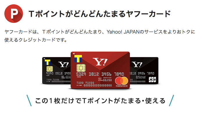 ヤフー クレジットカード 貧乏 ポイント1