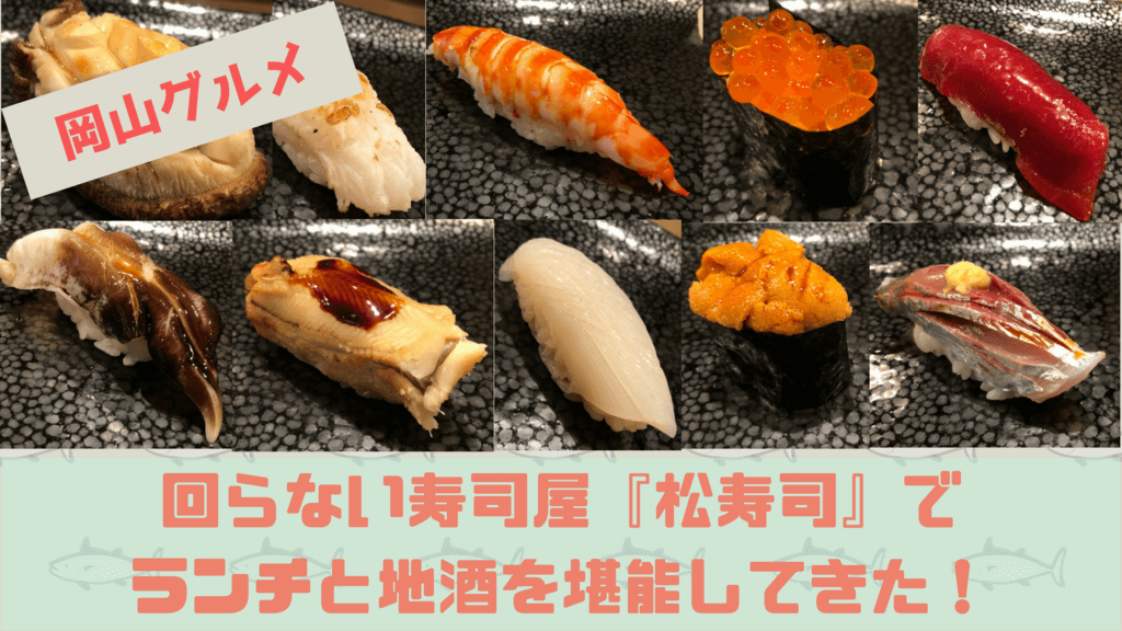 岡山 松寿司 高級ランチ