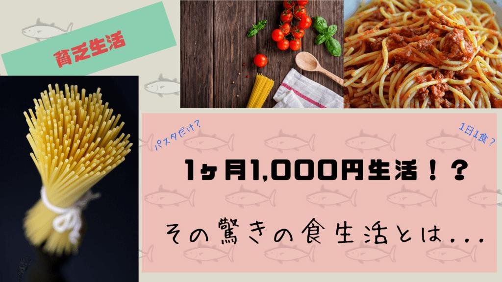 貧乏生活 食事 食費 月1000円 パスタ