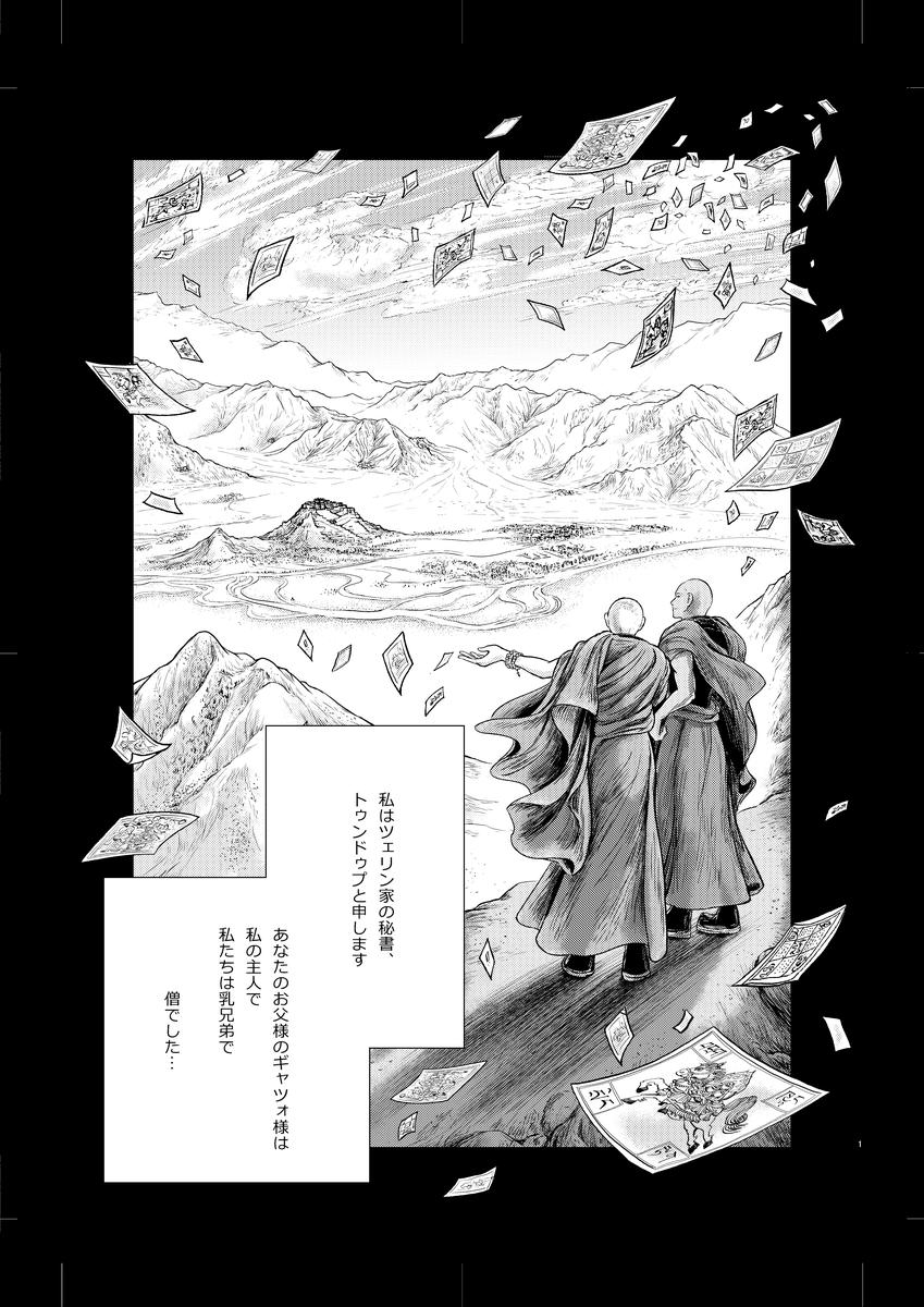 f:id:kuranishitibet:20190927114728p:plain
