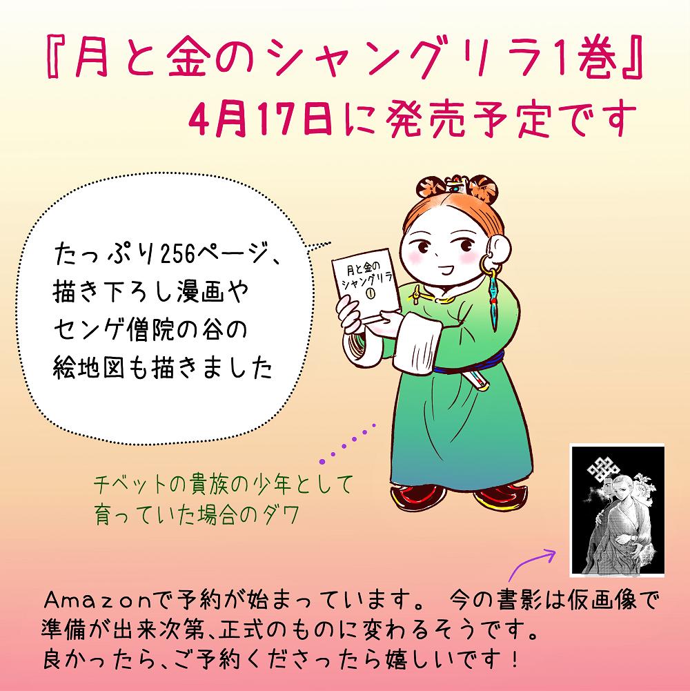 f:id:kuranishitibet:20200205121021p:plain