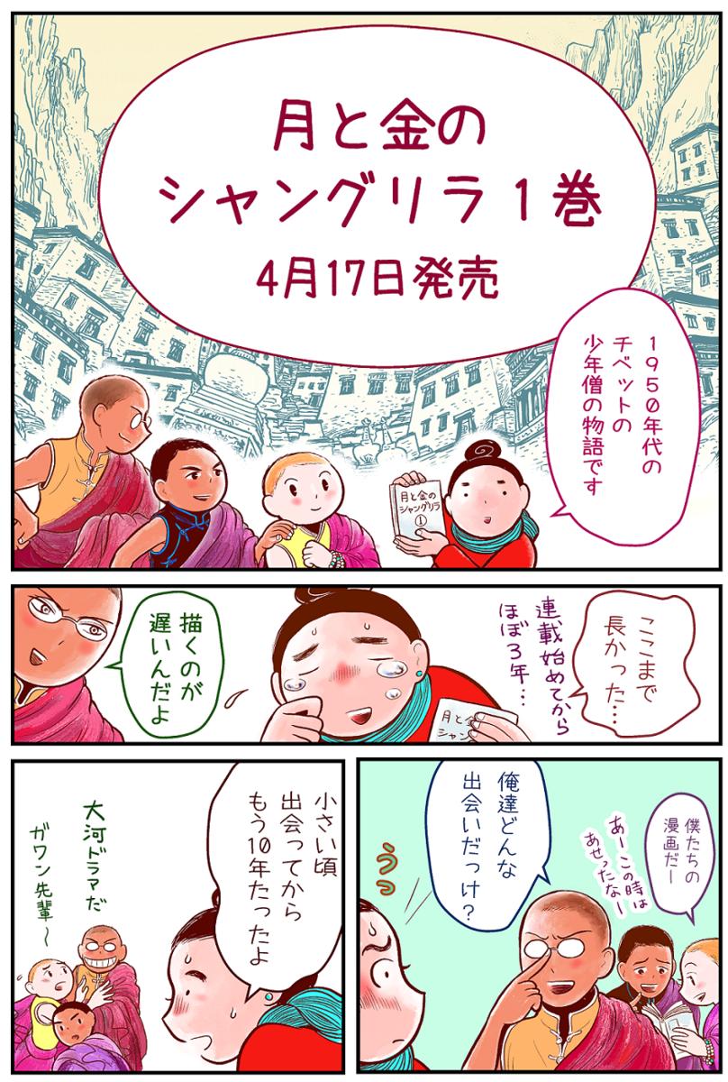 f:id:kuranishitibet:20200307191047p:plain