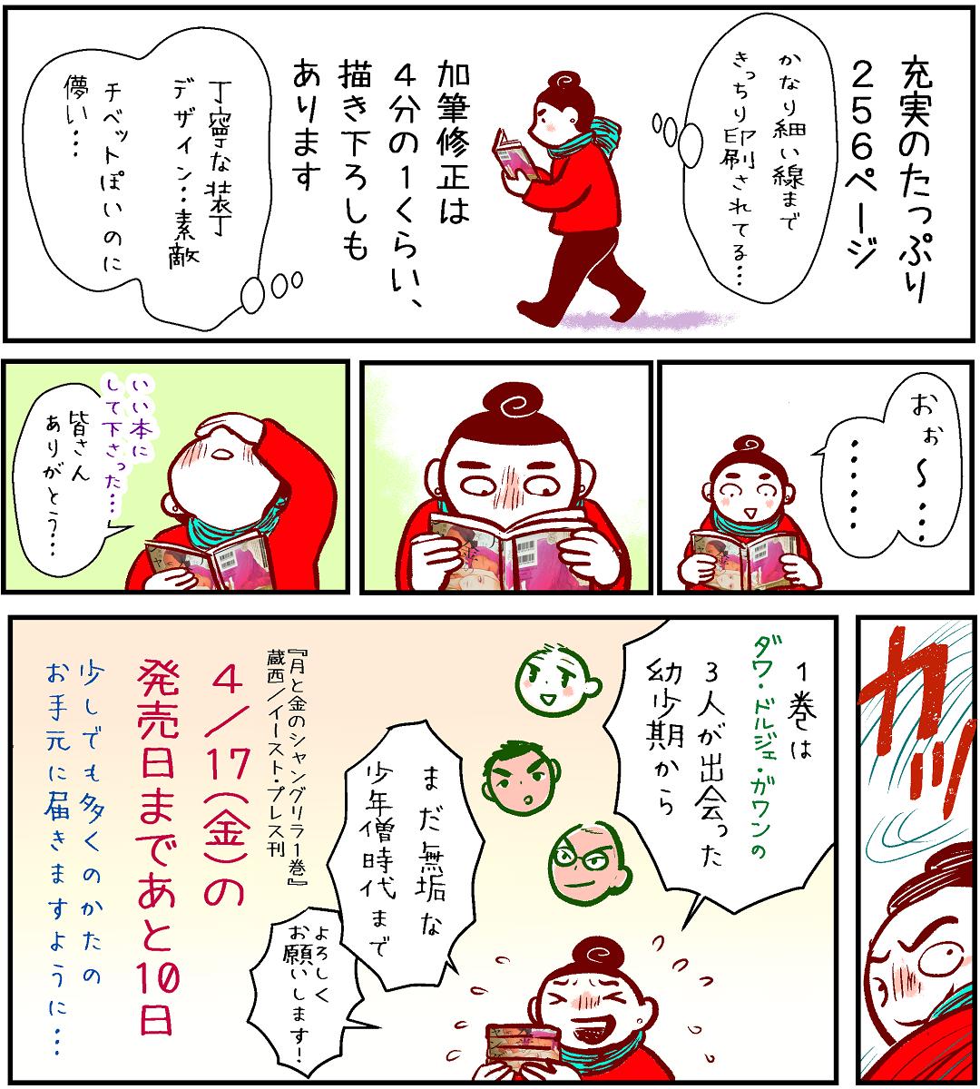 f:id:kuranishitibet:20200416140726p:plain