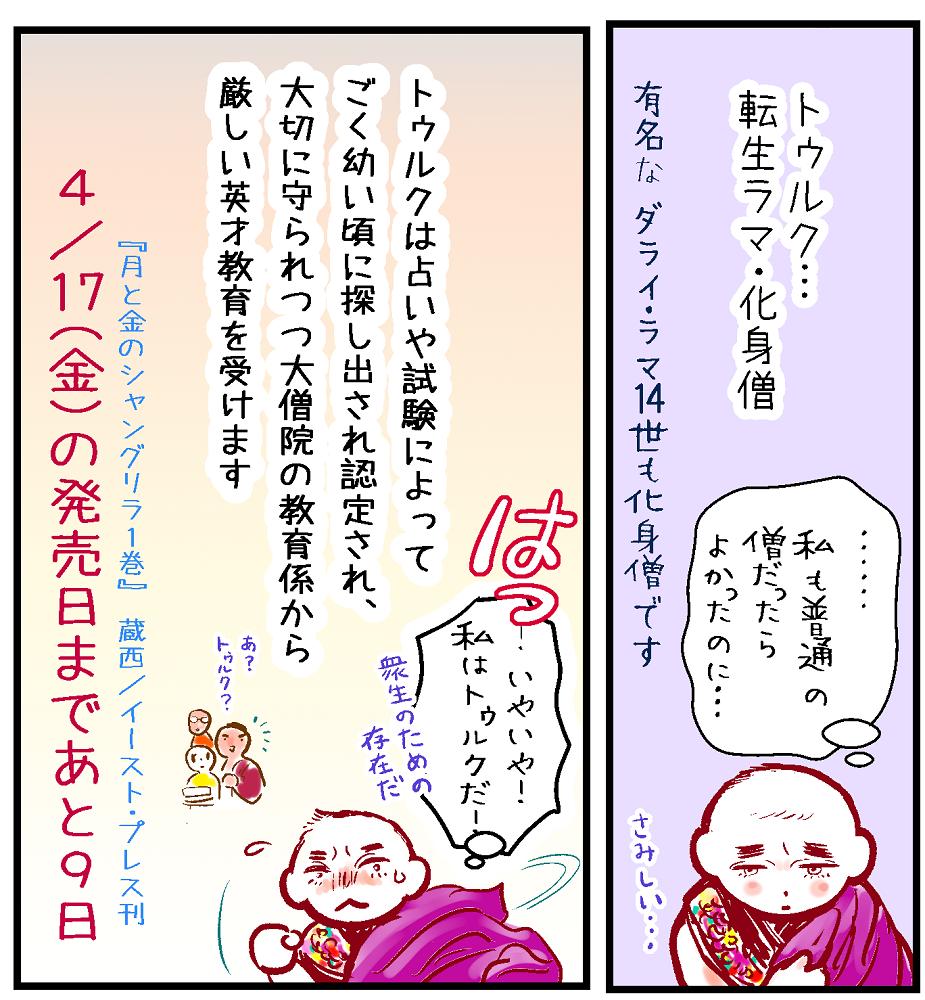 f:id:kuranishitibet:20200416140900p:plain