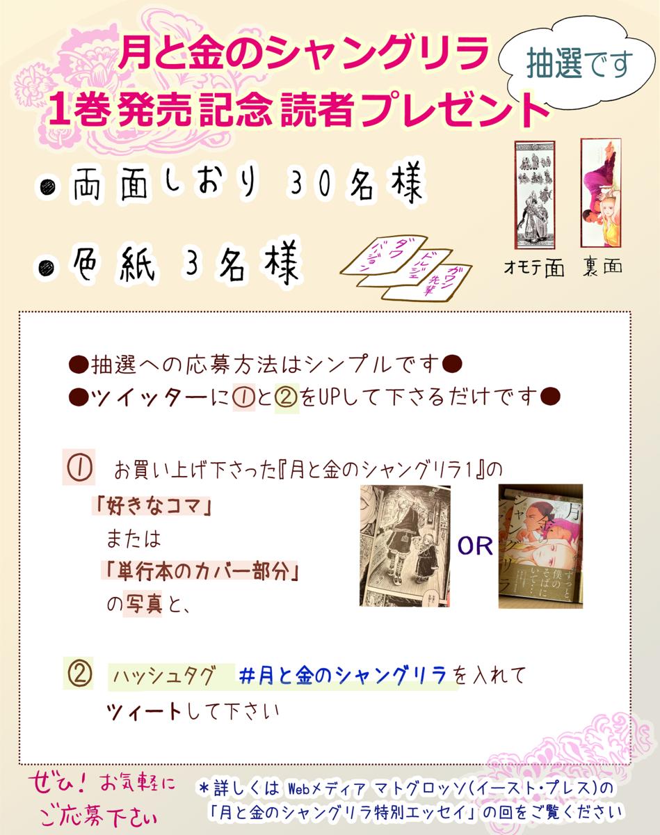 f:id:kuranishitibet:20200418143137p:plain