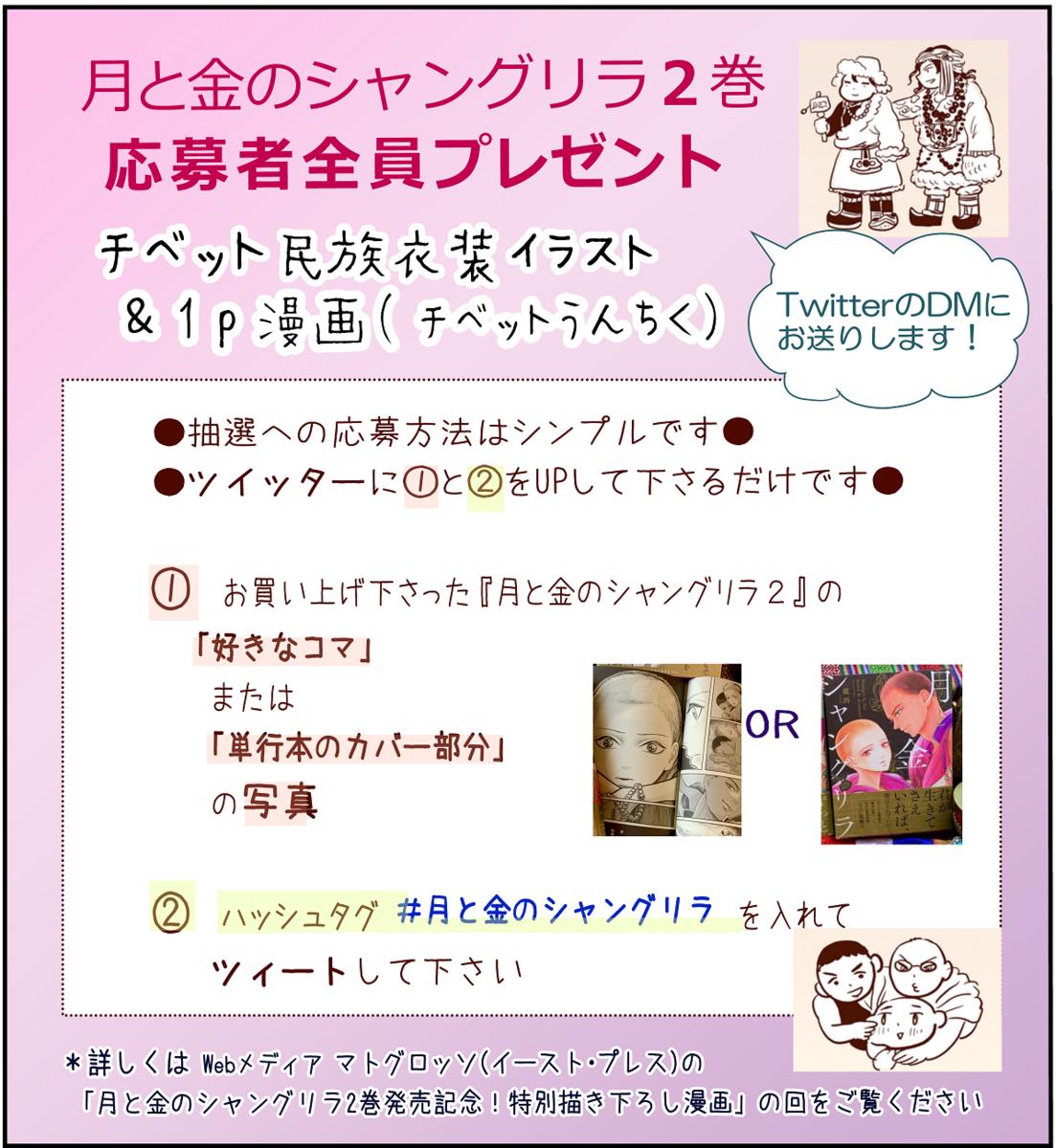 f:id:kuranishitibet:20200907203349p:plain