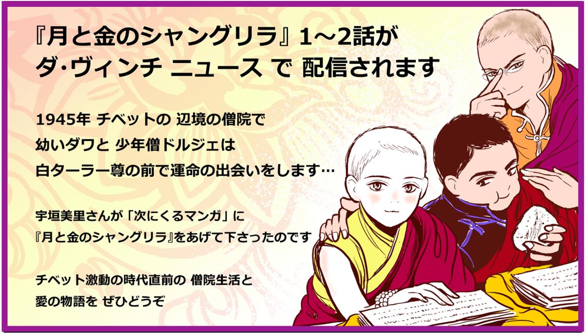 f:id:kuranishitibet:20201229144721p:plain