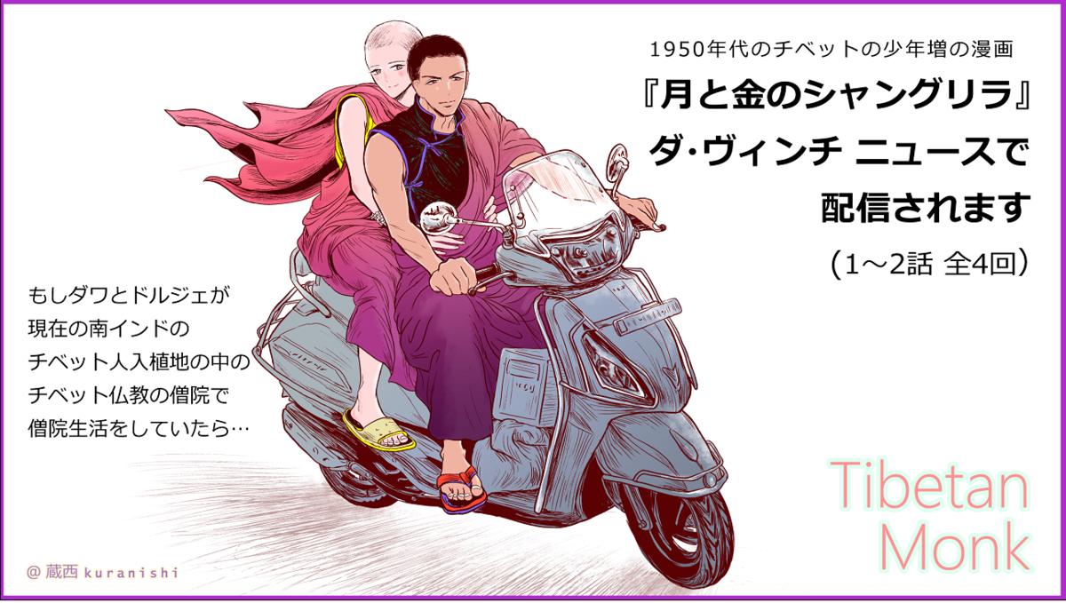 f:id:kuranishitibet:20201229144842p:plain