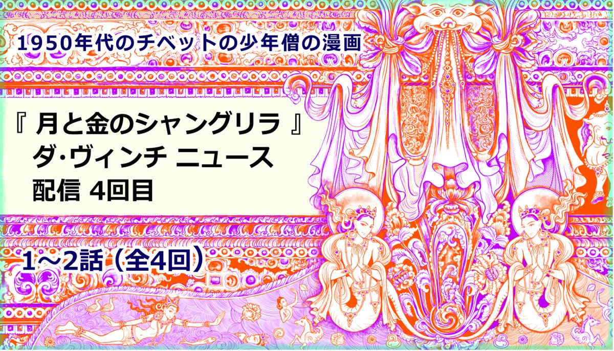 f:id:kuranishitibet:20201229144933p:plain
