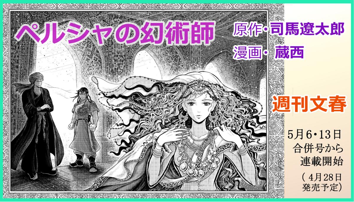 f:id:kuranishitibet:20210419181327p:plain
