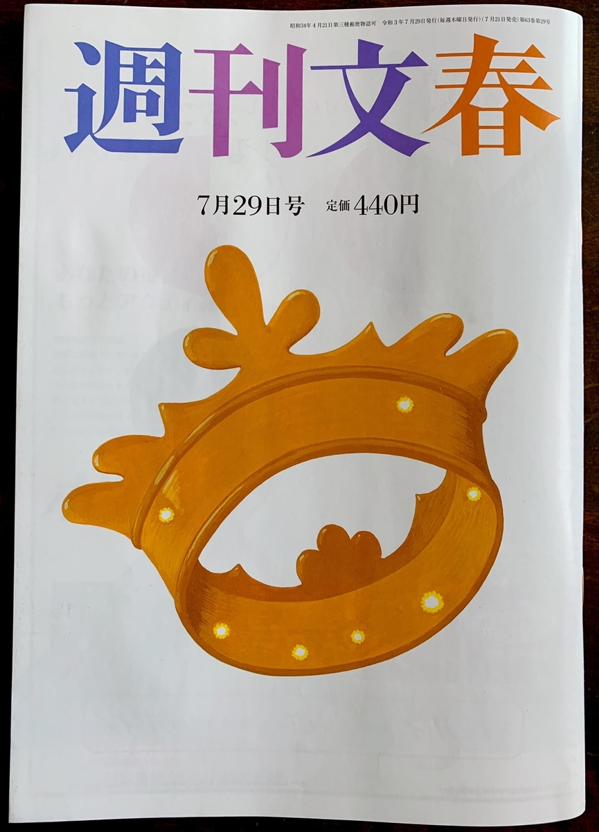 f:id:kuranishitibet:20210815203049j:plain