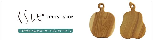 くらレピ ONLINE SHOP 田村美紀さんポストカードプレゼント中!