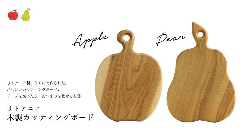 リトアニア木製カッティングボード リトアニア製、タモ材で作られた、かわいいカッティングボード。チーズを切ったり、おつまみを載せても◎