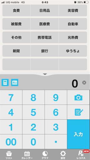 f:id:kurashi-kenyaku:20200801065127p:image