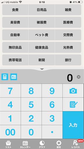 f:id:kurashi-kenyaku:20200801081118p:image