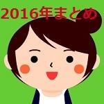 f:id:kurashi-map:20161221173622j:plain