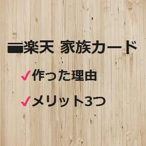 f:id:kurashi-map:20170729161836j:plain