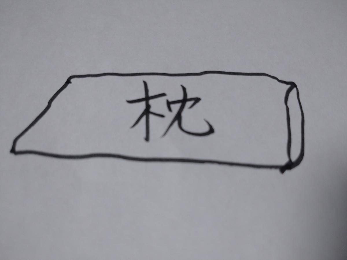 f:id:kurashi-no-memo:20210905005241j:plain